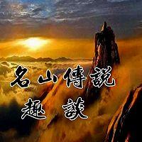 中国名山传说趣谈