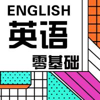 英语零基础可学—快速记忆单词