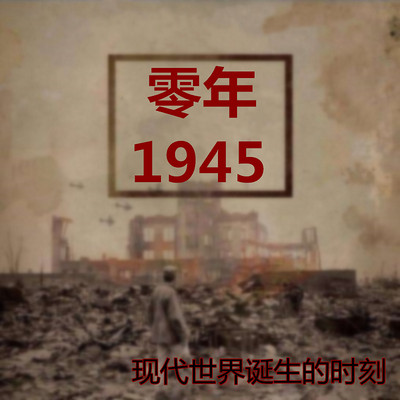 1945 :YEAR ZERO 零年