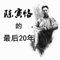 陈寅恪先生的最后二十年【片段】