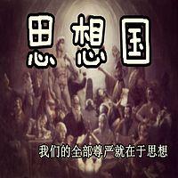 熊培云的《思想国》【片段】