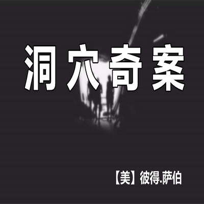 洞穴奇案【片段】