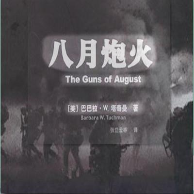 八月AUGUST炮火