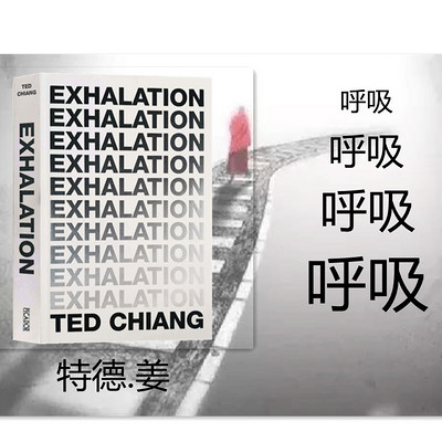 《呼EXHALATION吸》【片段】