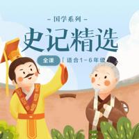 经典必读   中国史记故事