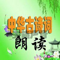 天籁声音|中华古诗词朗读