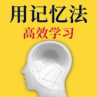 用记忆法高效学习