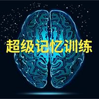 超级记忆训练、提高记忆力、最强大脑训练法