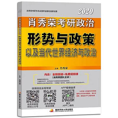 2020肖秀荣考研政治形势与政策