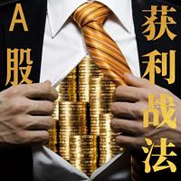 A 股获利战法
