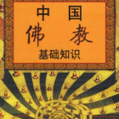佛教基础概念