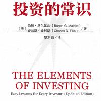 投资的常识(央视财经频道推荐)