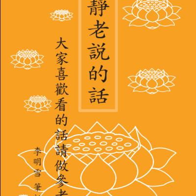 《静老说的话》李明雪笔记第14版定稿版