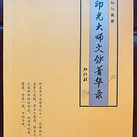 《印光大师文钞菁华录》读诵
