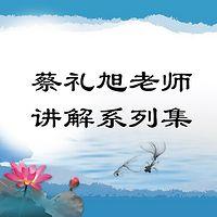 蔡礼旭老师经典讲解系列集