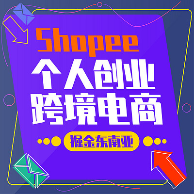 跨境电商shopee运营互联网创业时代