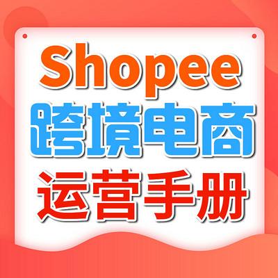 跨境电商Shopee运营淘宝创业兼职