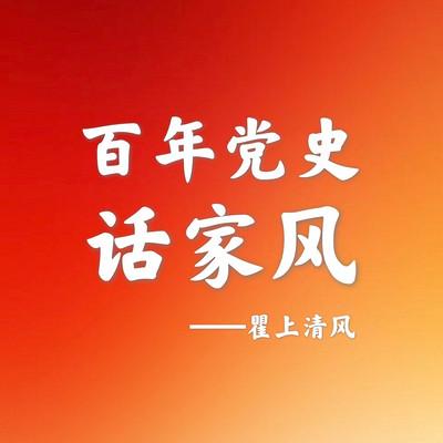 百年党史话家风   瞿上清风