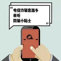 防骗小贴士 | 防范电信诈骗短音频