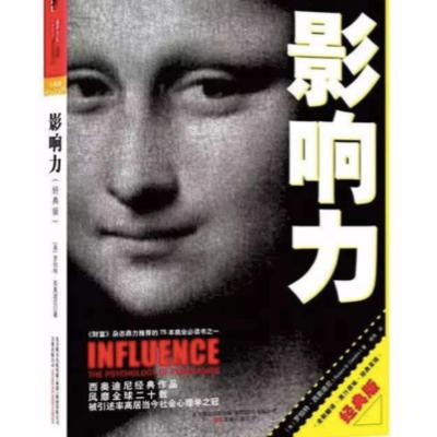 《影响力》|财经读书汇解读