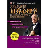 《大投机家的证券心理学》|财经读书汇解读