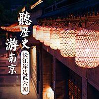 听历史 游南京--东晋篇