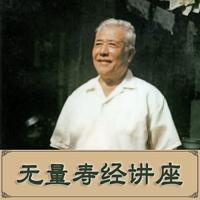 无量寿经讲座—黄念祖居士