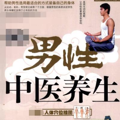 中医男性养生-教你养好肝肾