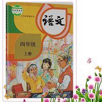 小学语文课文预习朗读(四年级上册)