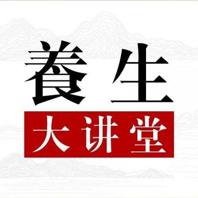 中医健康养生大讲堂