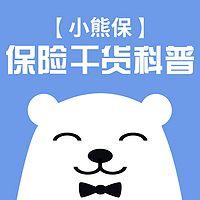【小熊保】保险干货科普