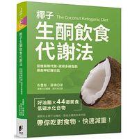 椰子生酮饮食代谢法