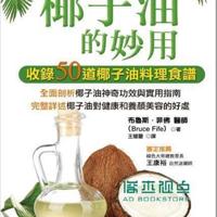椰子油的妙用