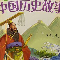 大熙讲中国历史故事