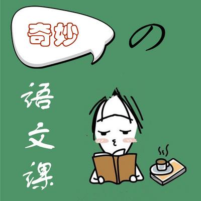 奇妙的语文课:百首古诗(小学)
