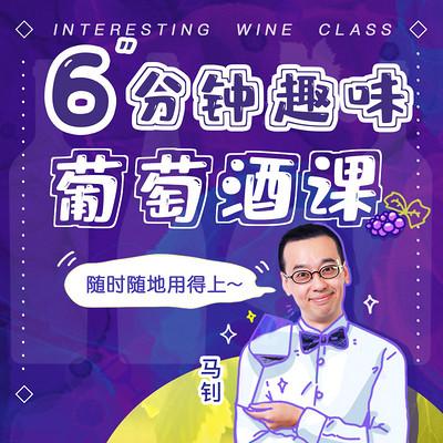 6分钟趣味葡萄酒课
