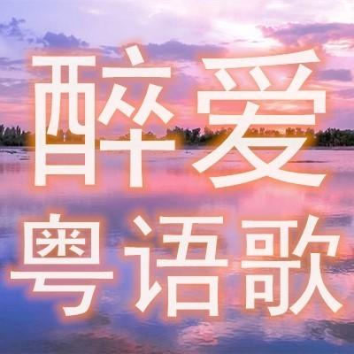 醉爱粤语歌