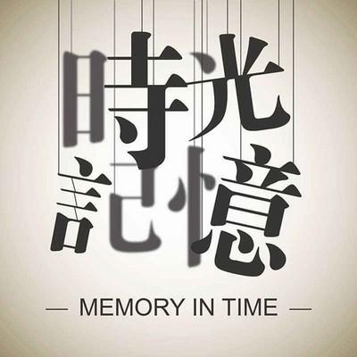 时光记忆  听歌闲聊我们的点滴