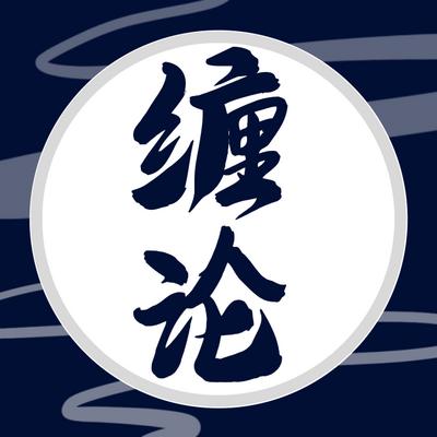 【缠中说禅|股票】缠论108课 精华版