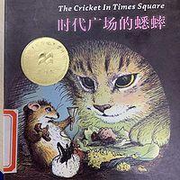 时代广场的蟋蟀