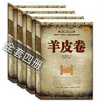 羊皮卷全套四册215篇