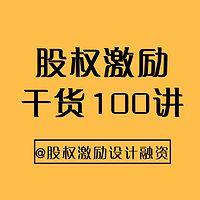 股权激励干货100讲
