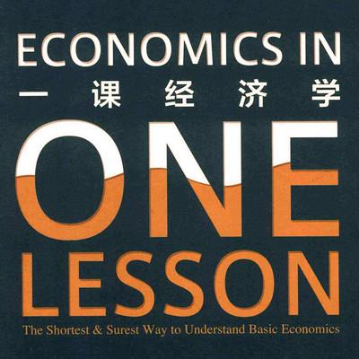 一课经济学:去蒙昧 防忽悠