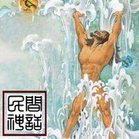 中国民间神话传说故事