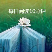 每日阅读10分钟