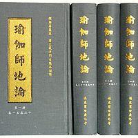 第1164部《瑜伽师地论》