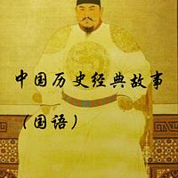 中国历史经典故事(国语)