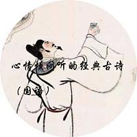 心情烦闷听的经典古诗(国语)