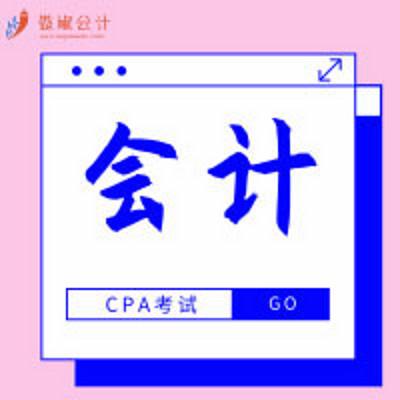 2019傲椒cpa|会计知识点精讲