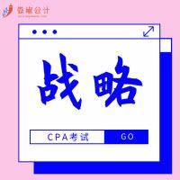2019傲椒cpa|战略知识点精讲